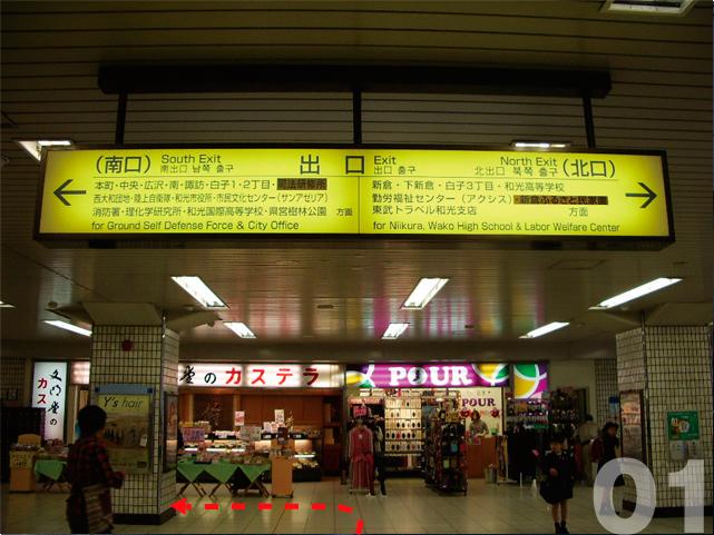 01. 和光市駅改札を出たところです。左方向の南口に進みます。