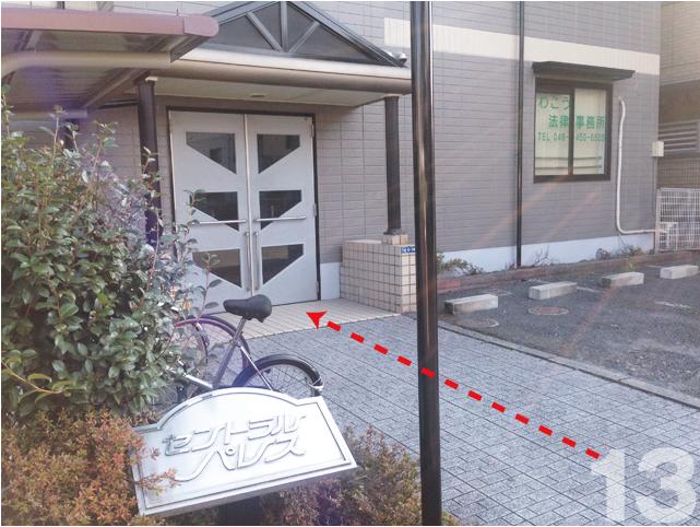 13. 1階の一番奥,窓ガラスに事務所名を表示しています。入口のドアを入って右側です。