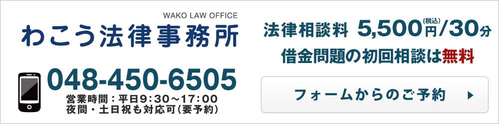 わこう法律事務所 法律相談はこちら