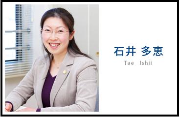 石井多恵 弁護士
