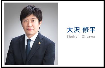 大沢修平 弁護士